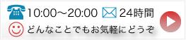 10:00~23:00 24時間 どんな事でもお気軽にどうぞ